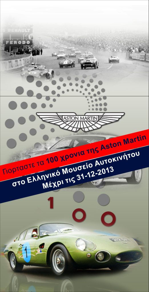 ASTON MARTIN - 100 YEARS ANNIVERSARY