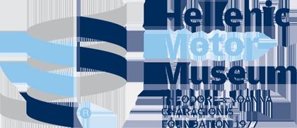 Hellenic Motor Museum